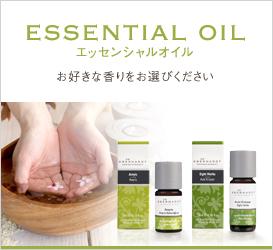 ESSENTIAL OIL エッセンシャルオイル