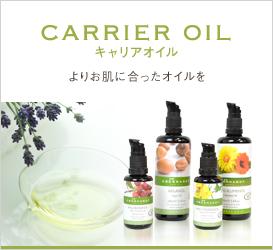 CARRIER OIL キャリアオイル